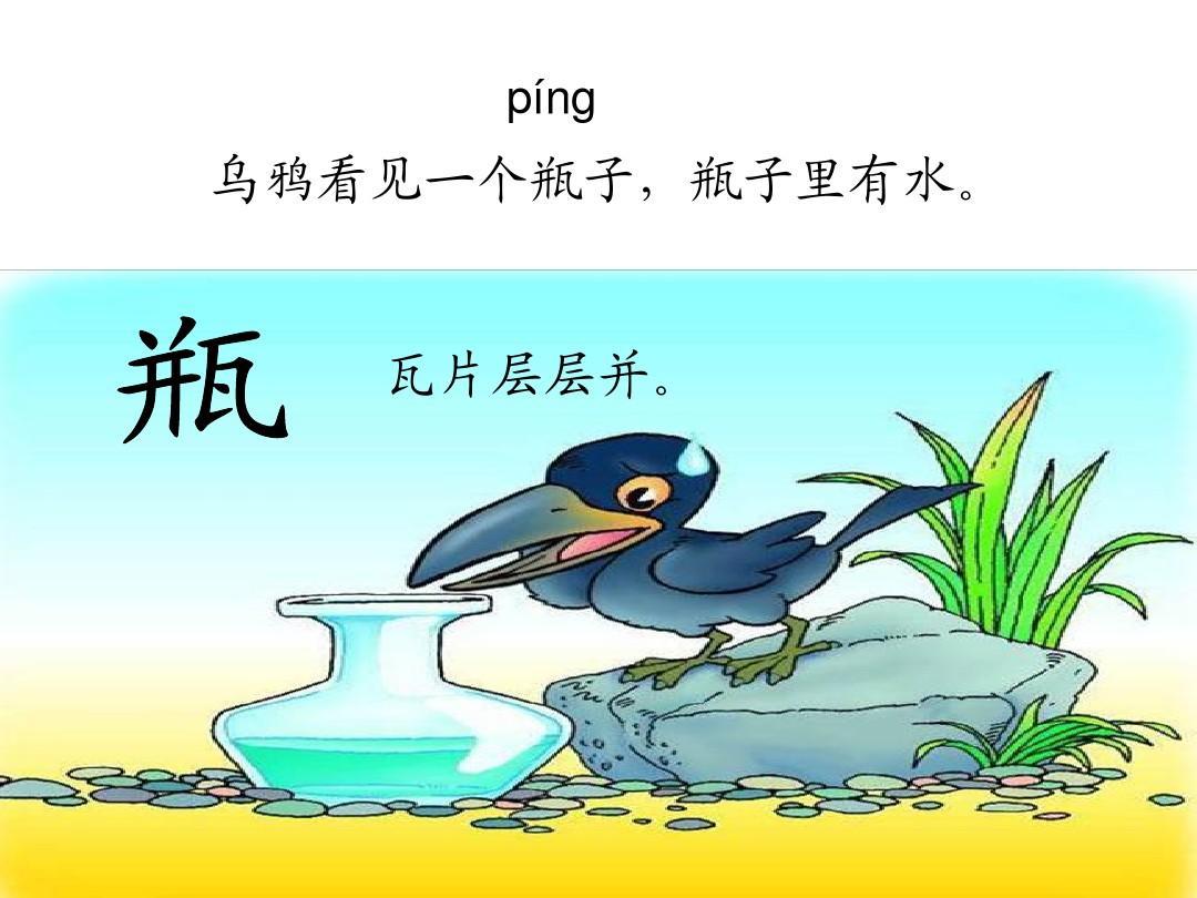 人教版小学一年级语文下册第十九课乌鸦喝水ppt19课件图片