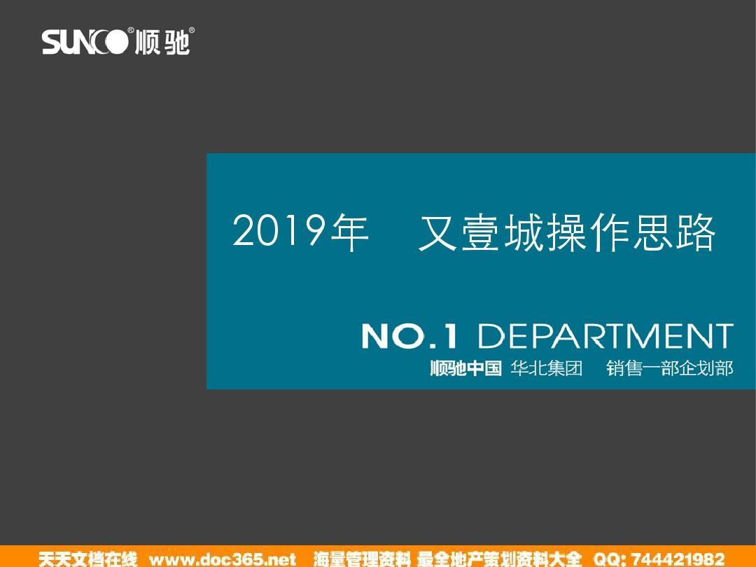 顺驰又壹城商业商铺项目销售操作思路-109PPT-PPT课件