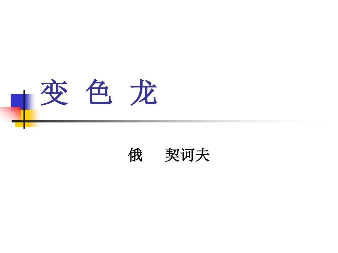 初中语文九年级下变色龙课件