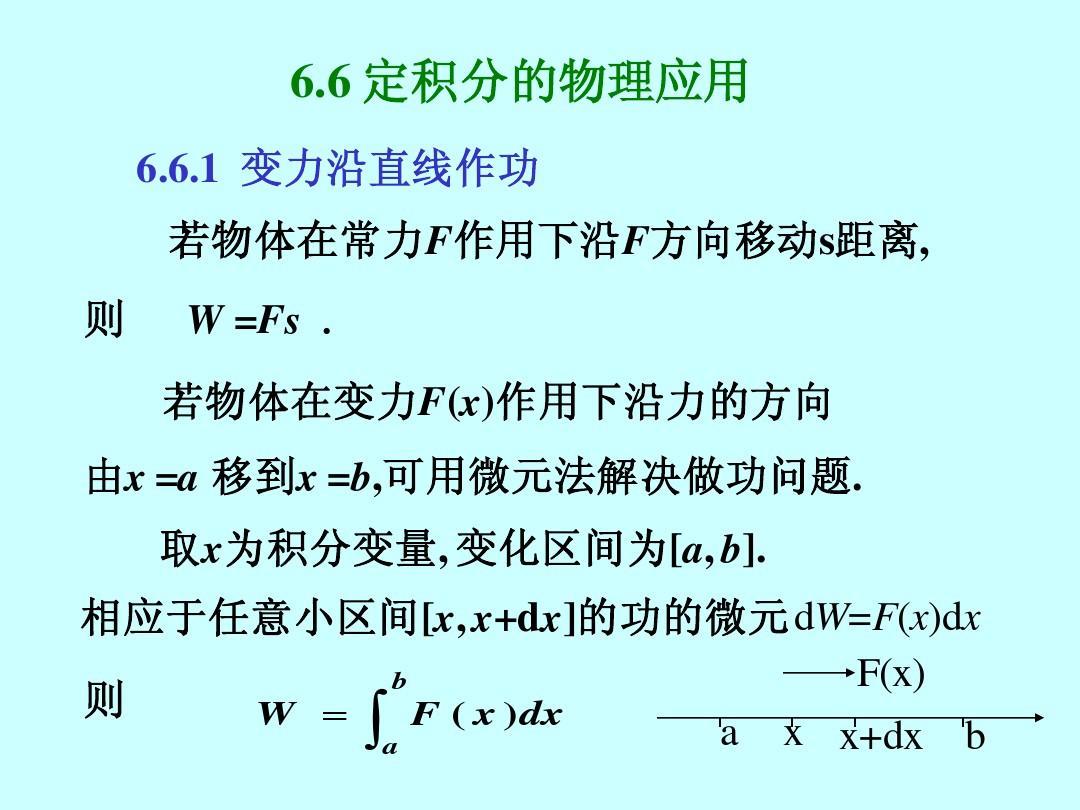 6.7定积分的物理应用PPT