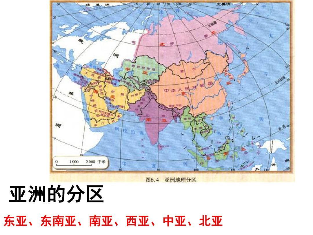 在东亚,东南亚,南亚,中亚,西亚,北亚,南欧,西欧,中欧,北欧,东欧这11个图片
