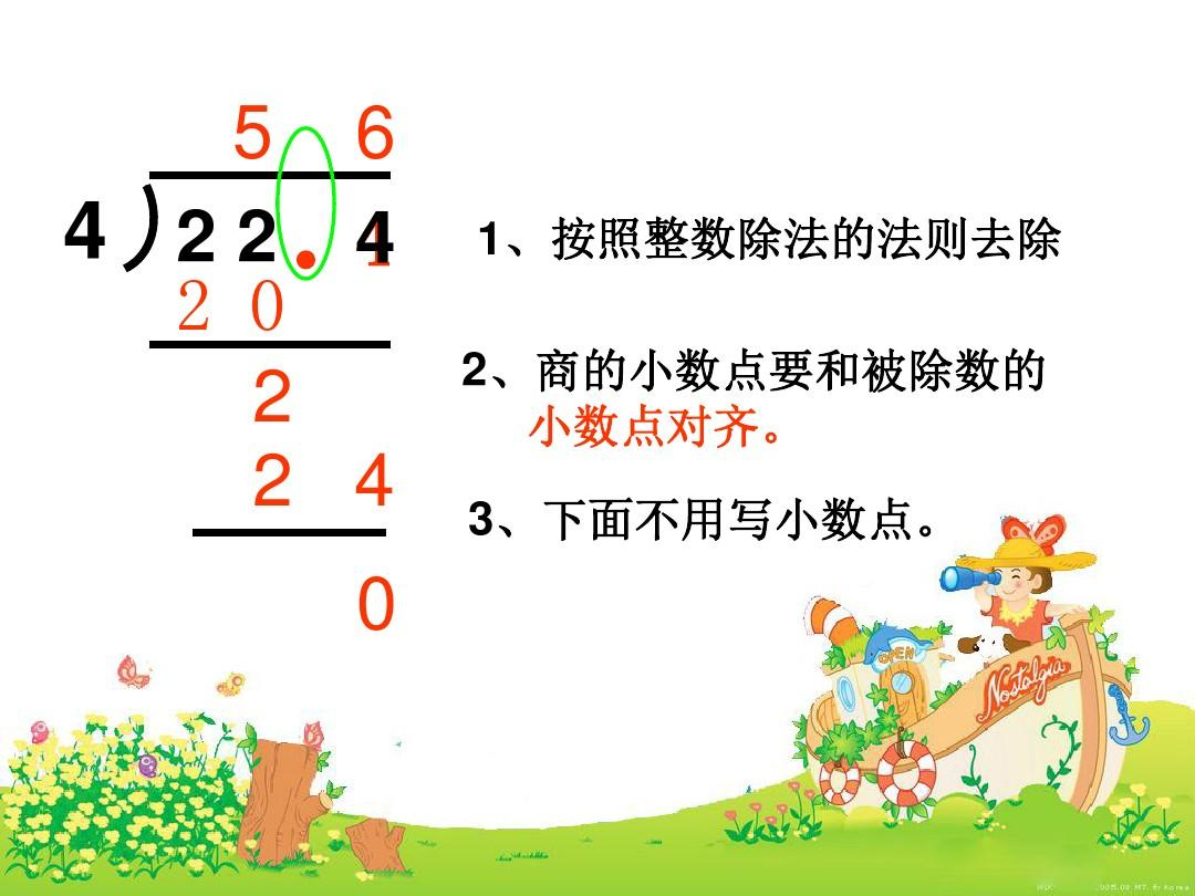 4202241,按照教案故事的除法去除2,商的小数点要和被除数的做整数的法则风车v教案图片
