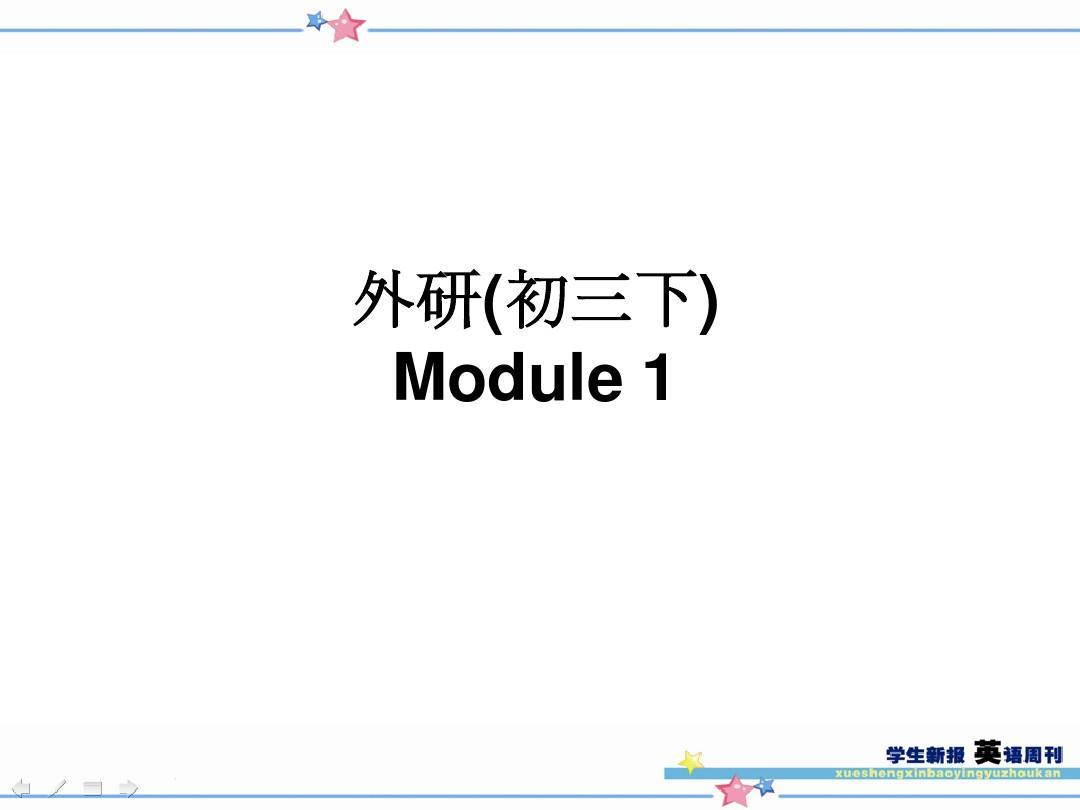 初三外研英语下册Module 1 Unit1 课件PPT