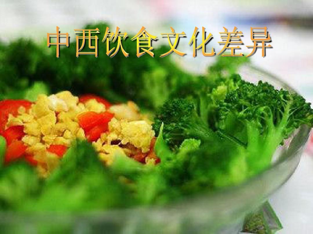 中西饮食文化差异
