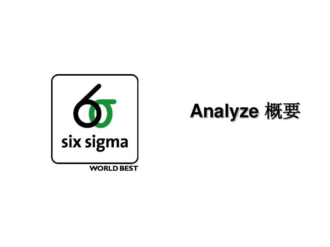 gba-1 analyze概要