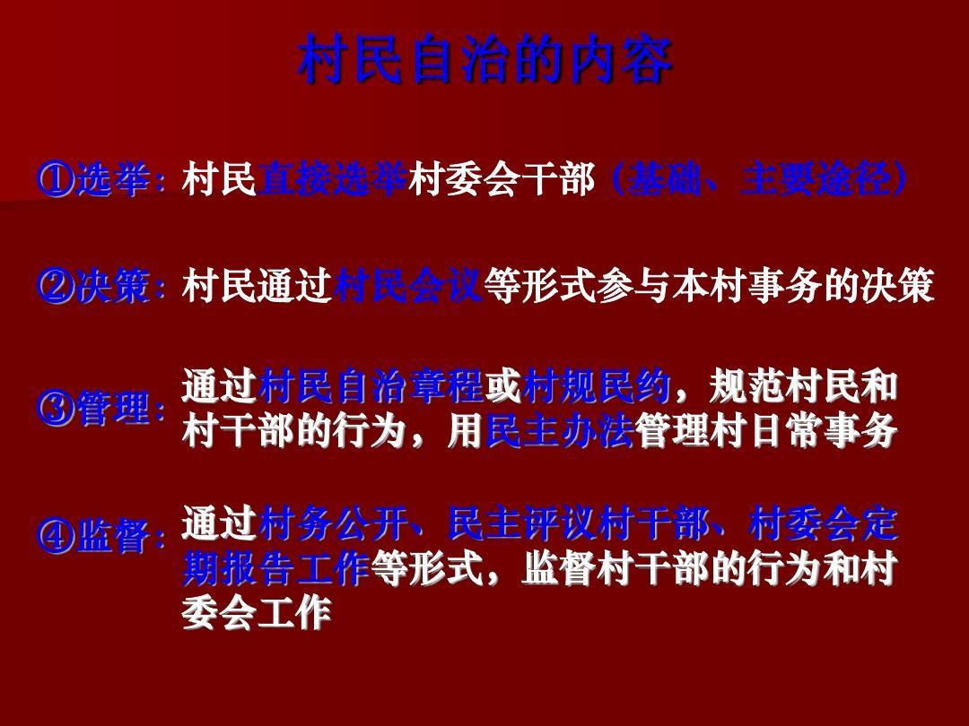 7.4 基层民主与基层群众自治制度PPT