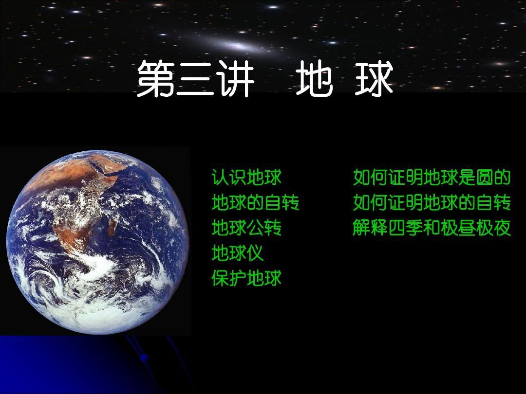 认识地球PPT_word文档在线阅读与下载_无忧