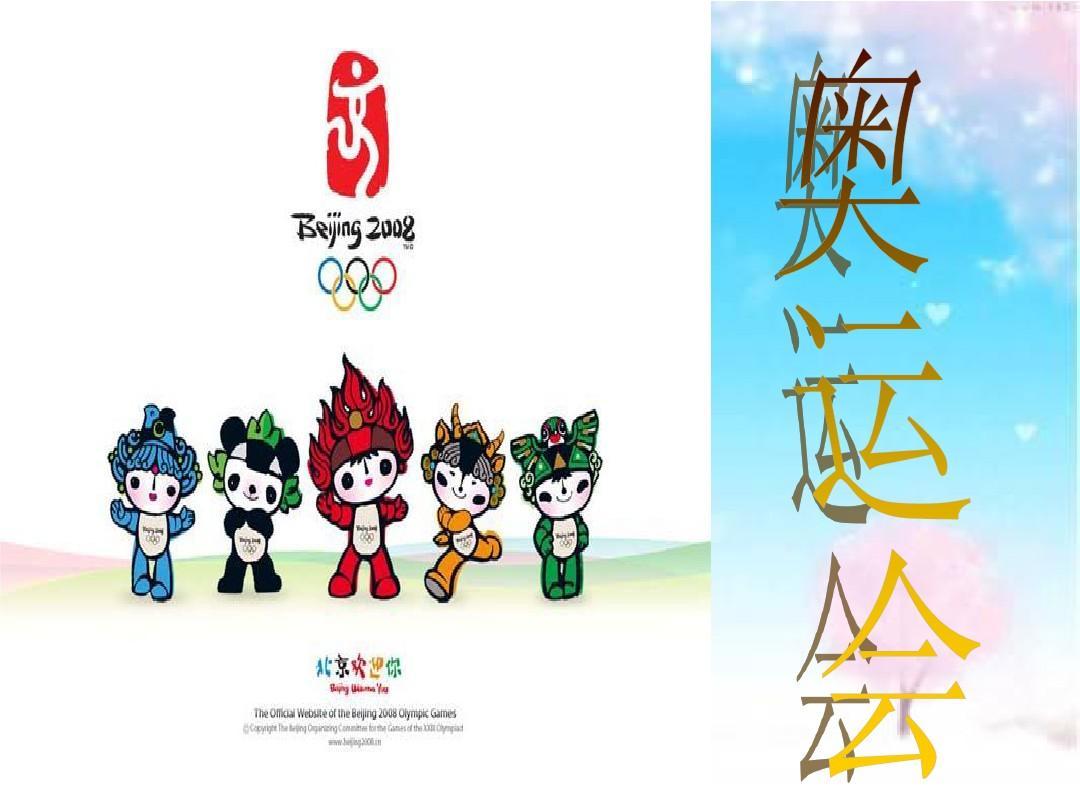 2008年北京奥运会ppt_word文档在线阅读与下载图片