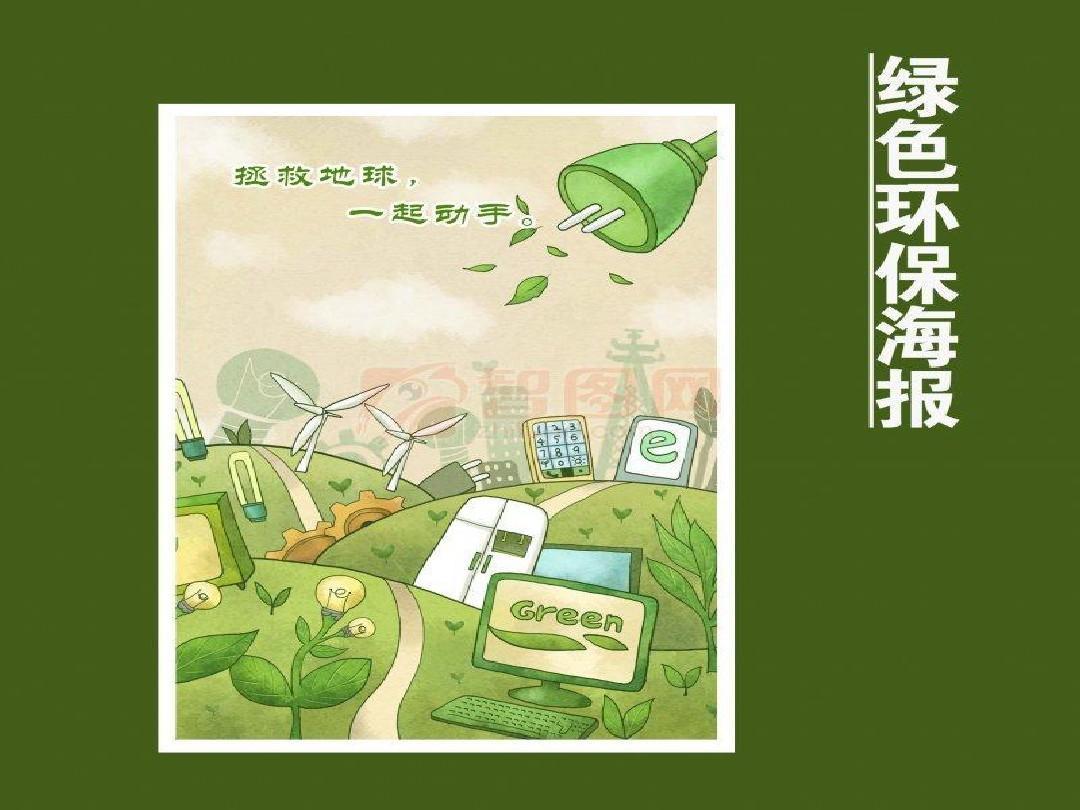 手绘公益招贴画_招贴画设计环保图片展示