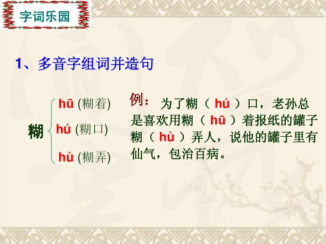 选读七别了,语文课(二)ppt云南舞蹈花灯说课稿图片