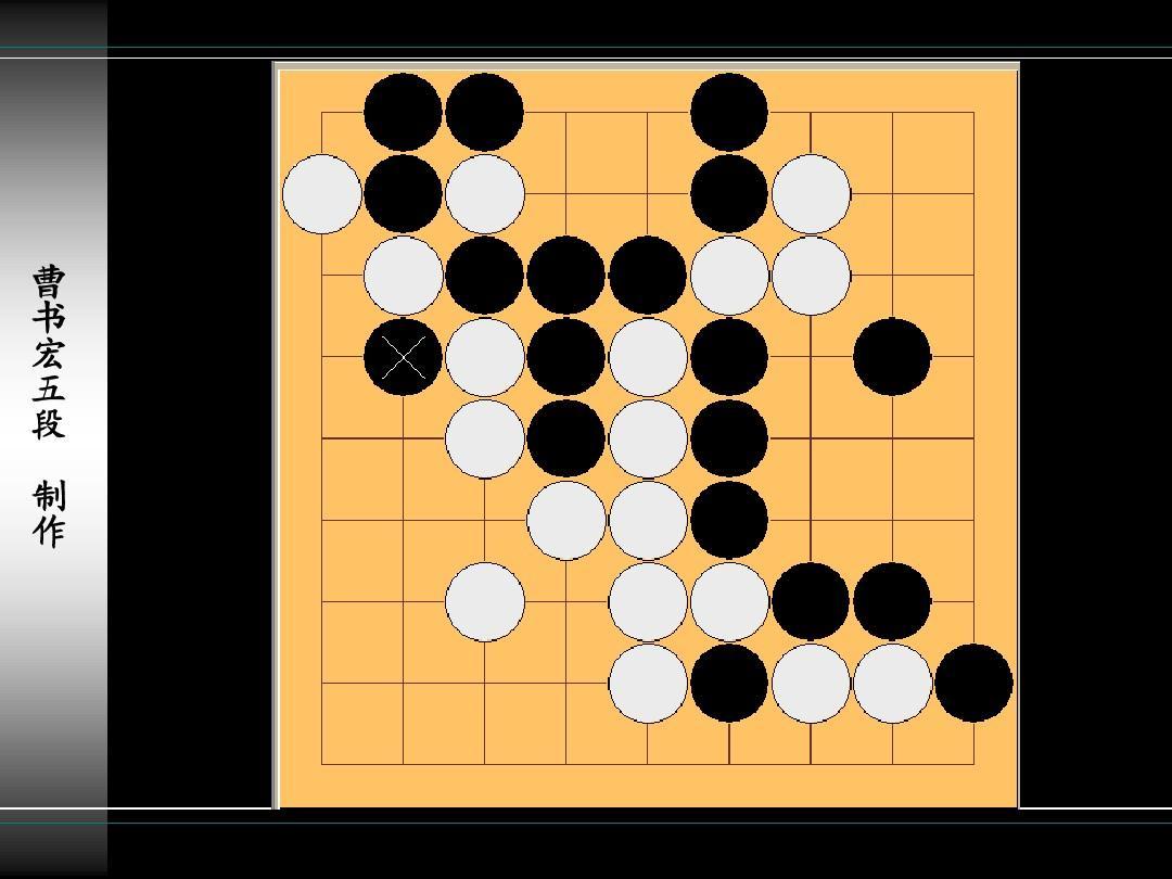 九路围棋棋谱5 曹书宏ppt图片