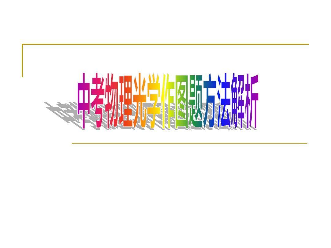 中考物理光学作图题复习策略