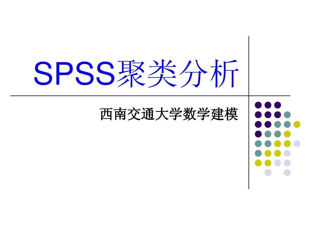 SPSS聚类分析
