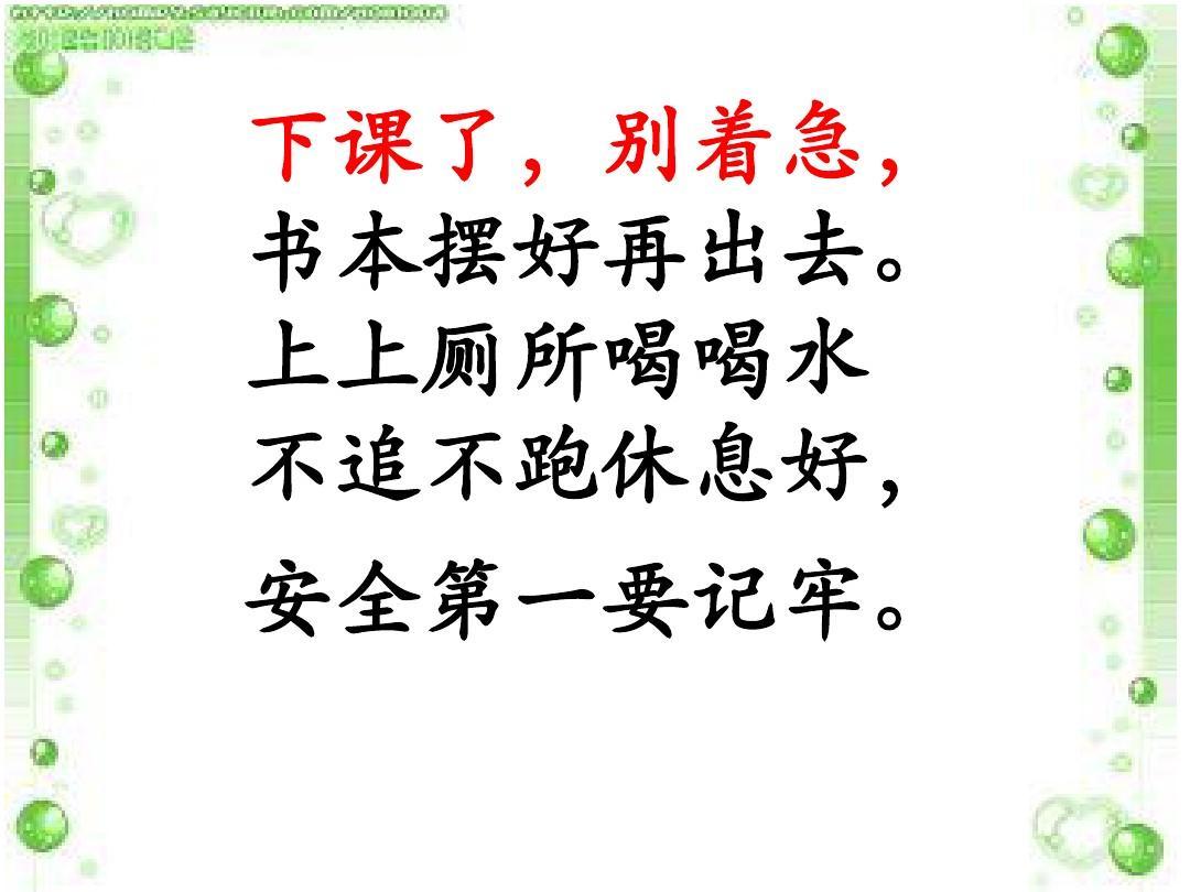 一作文常规入学教案设计新生ppt湘教版五年级年级儿歌教育图片