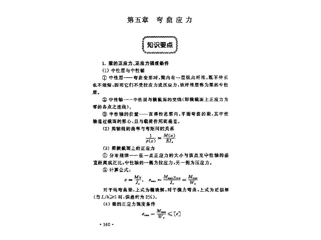 材料力学第五版(刘鸿文主编)课后答案ppt图片