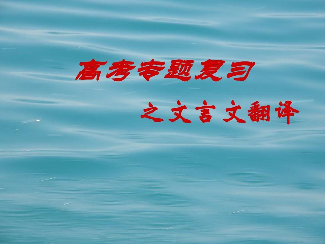 文言文翻译复习_课件答案PPT