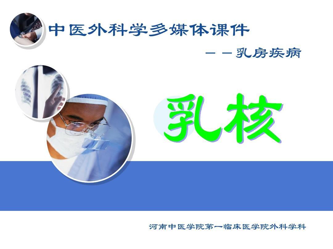 中医外科学多媒体课件-乳核PPT