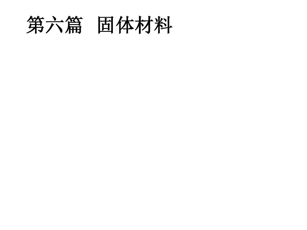 火电厂常用化学物质(2)