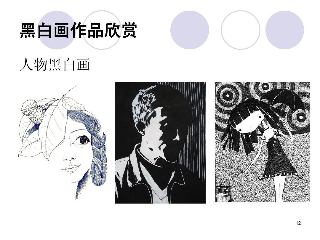 黑白画作品欣赏 人物黑白画图片