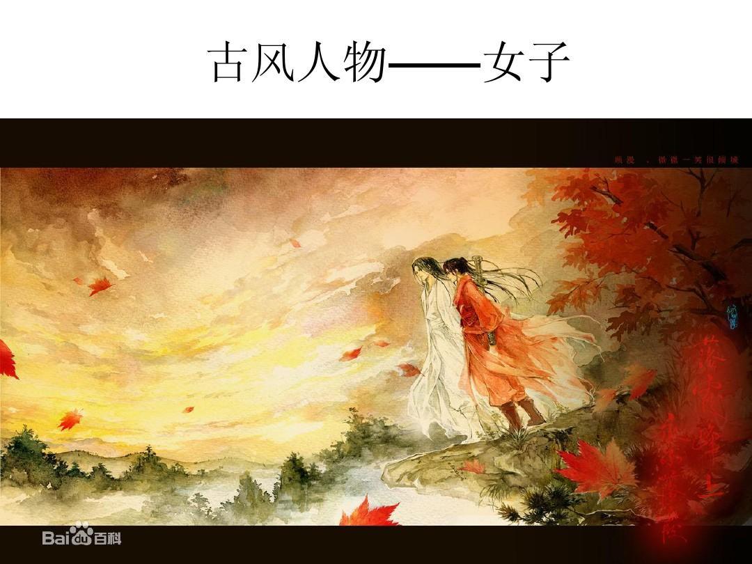 古风人物——女子ppt_word文档在线阅读与下载_无忧图片