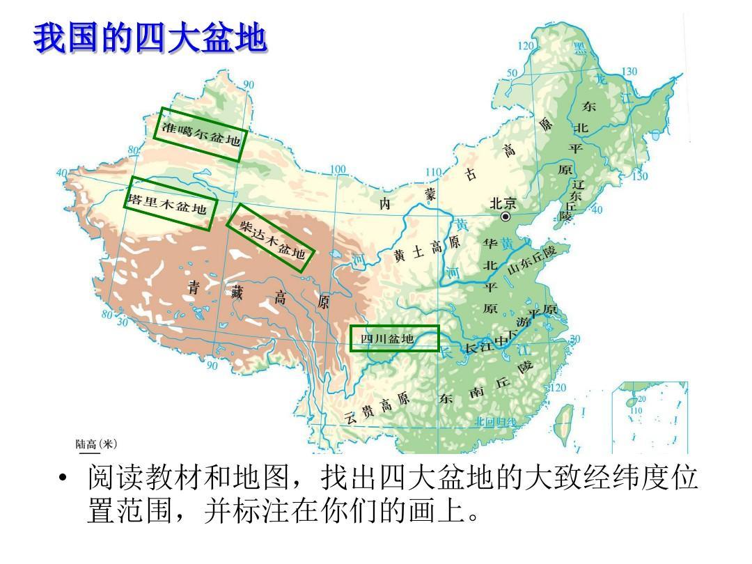 阅读教材和地图,找出四大盆地的大致经纬度位 置范围,并标注在你们