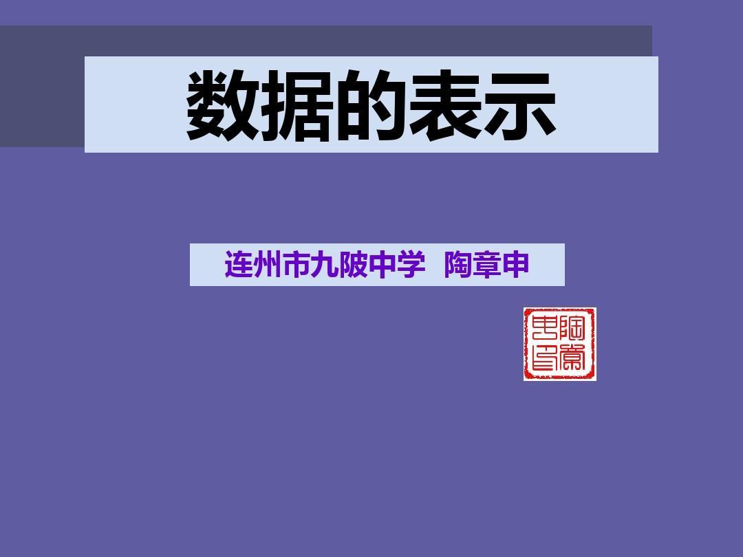 中学的表示连州市九陂数据陶章申杭州美食饭店图片