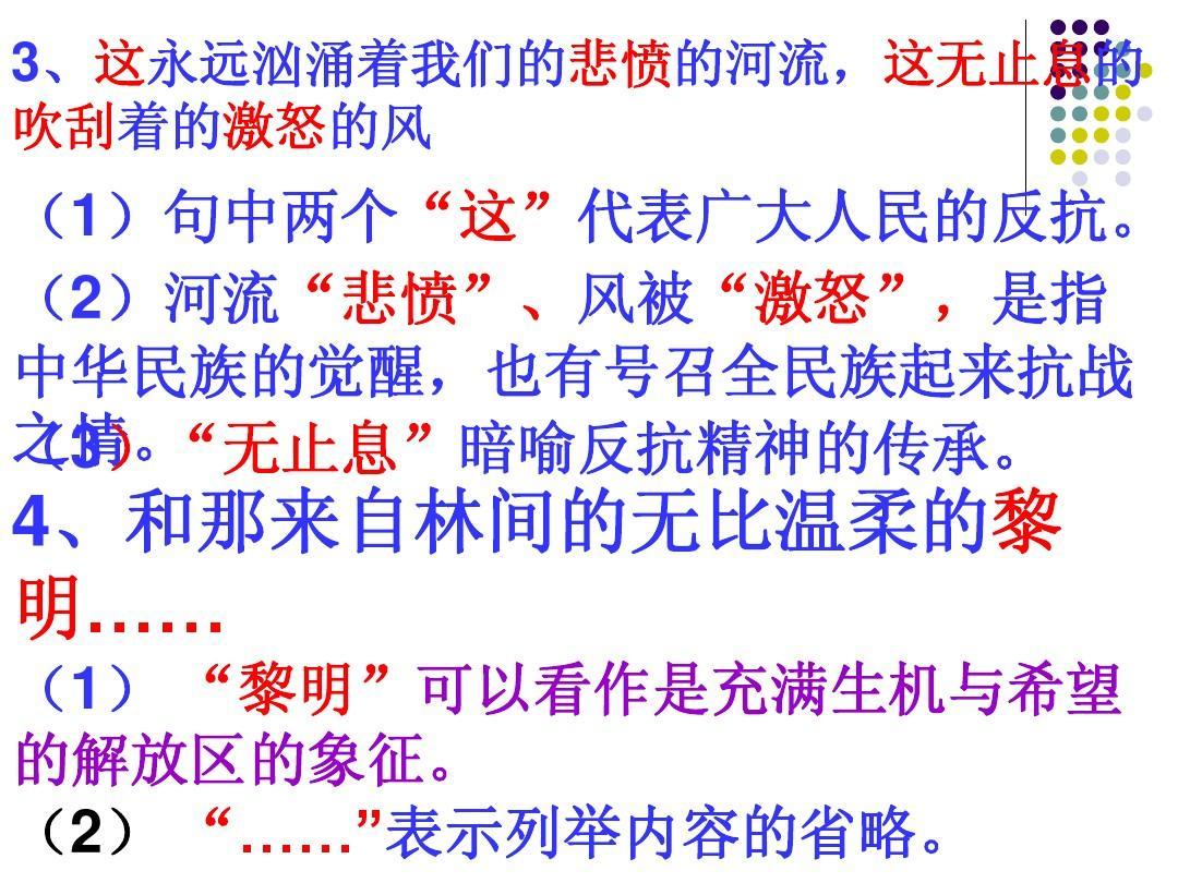 我爱这翠鸟___艾青ppt土地教学设计图片