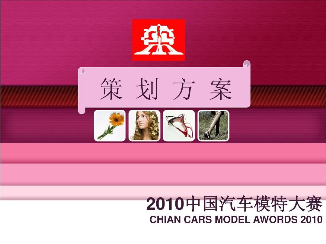 2010中国汽车模特大年夜赛策划筹划