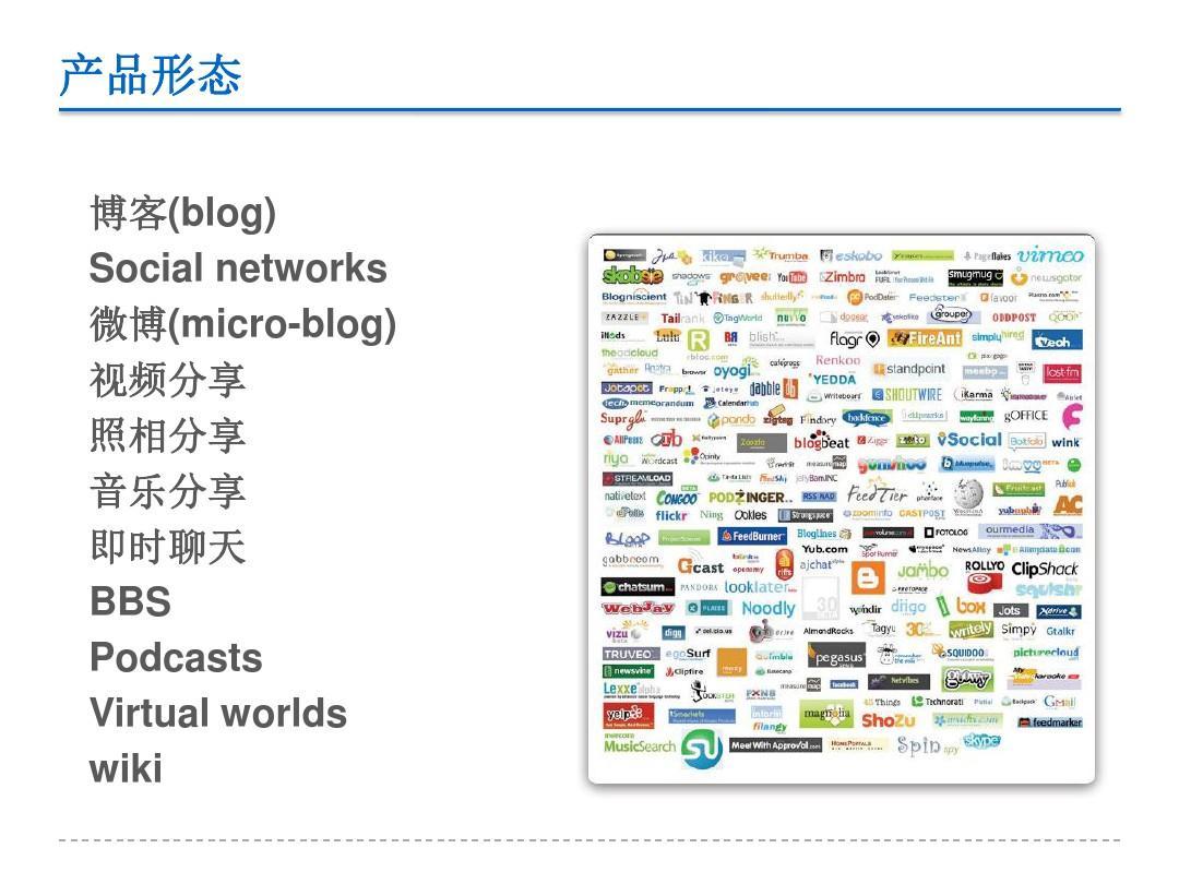 腾讯微信产品经理谈移动互联网发展ppt图片