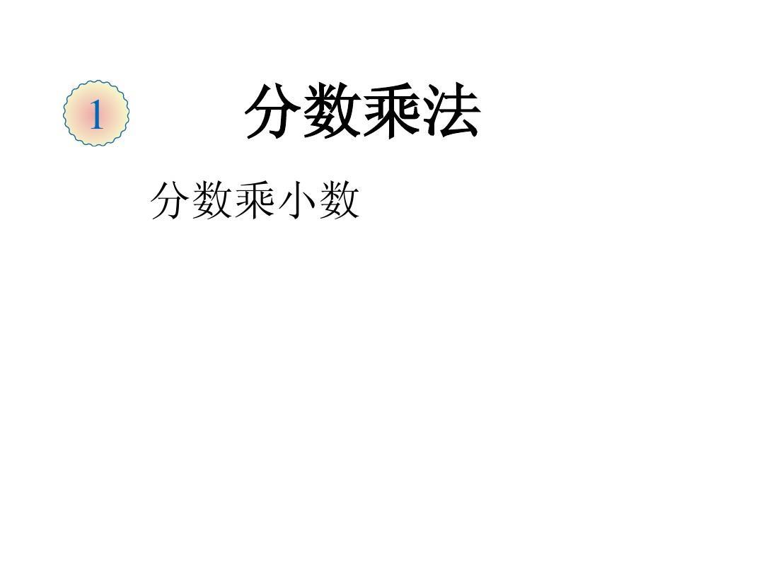 分数乘法全单元课件(新人教版六上)