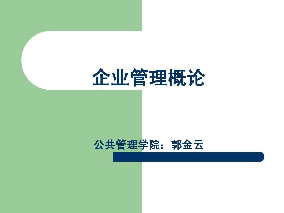 企业管理概论PPT