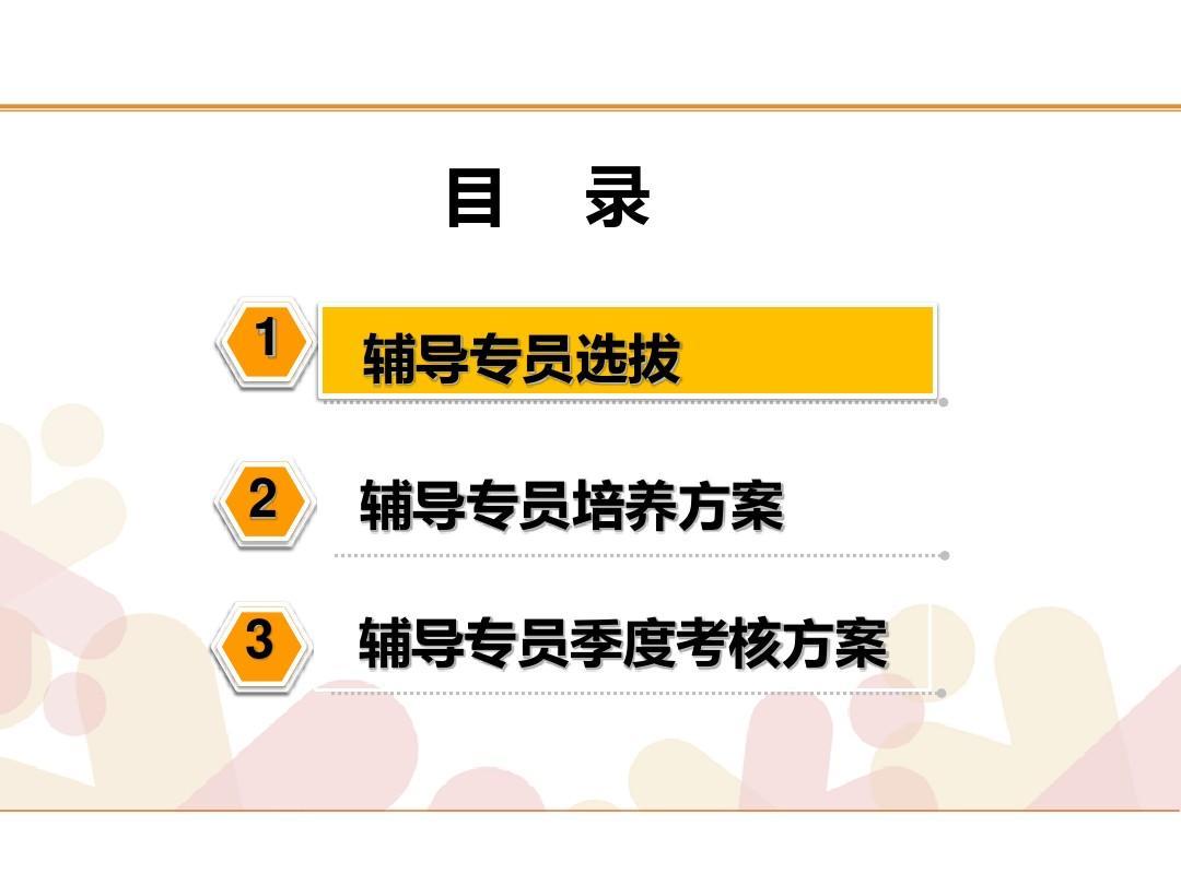 2012年中国平安辅导专员考核方案宣导片ppt图片