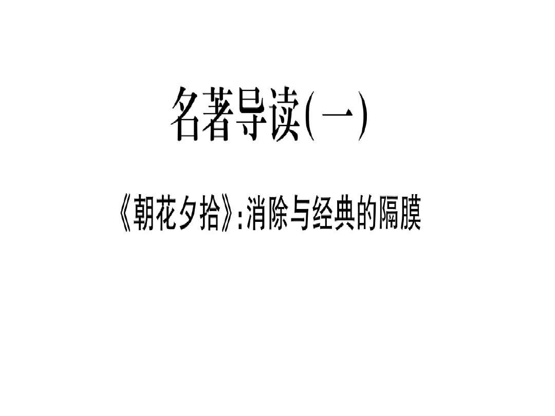 (名师整理)语文7年级上册《朝花夕拾》名著导读精品课件PPT