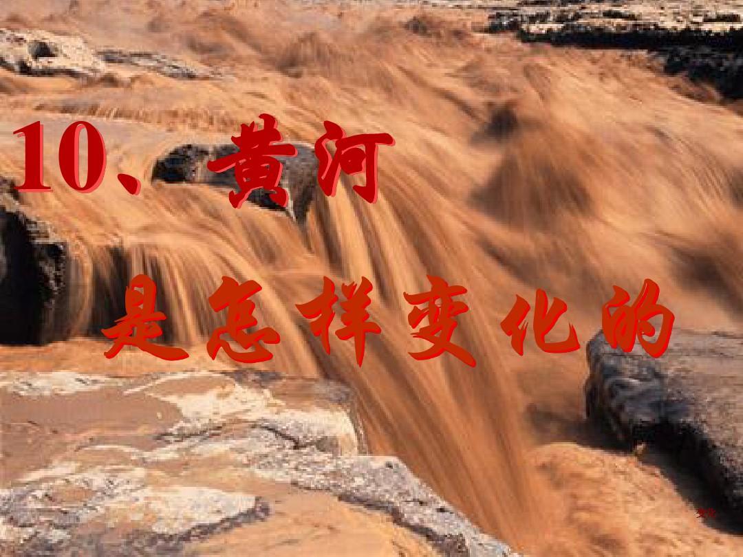 《黄河是怎样变化的》ppt课件1
