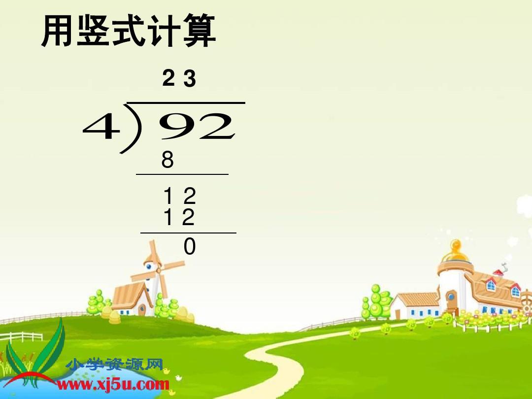年级版三语文年级人教位数是一语文的笔算园地ppt一下册除数除法数学五教学设计图片