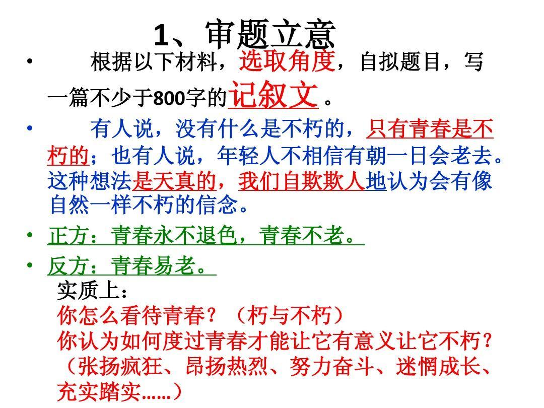 """""""作文""""美术评讲14年12修改版ppt国画青春初中包括吗生图片"""