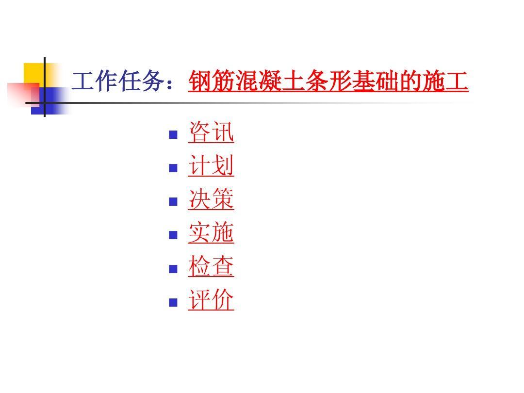 条形基础平法标注_钢筋混凝土条形基础施工_文档下载