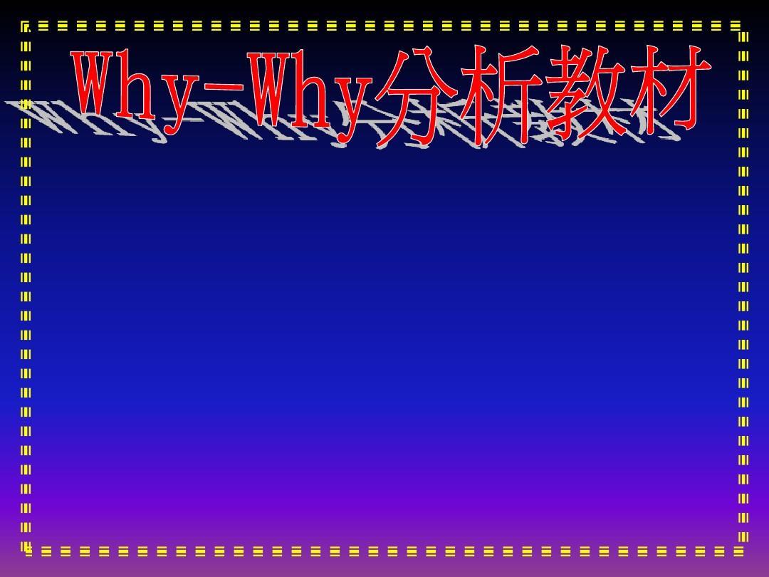 3WHY-WHY分析教材1