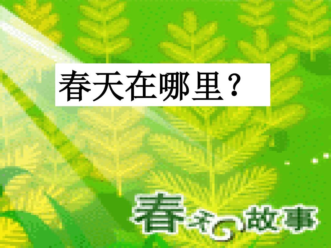 (语文S版)二年级语文下册课件 春天在哪里 4