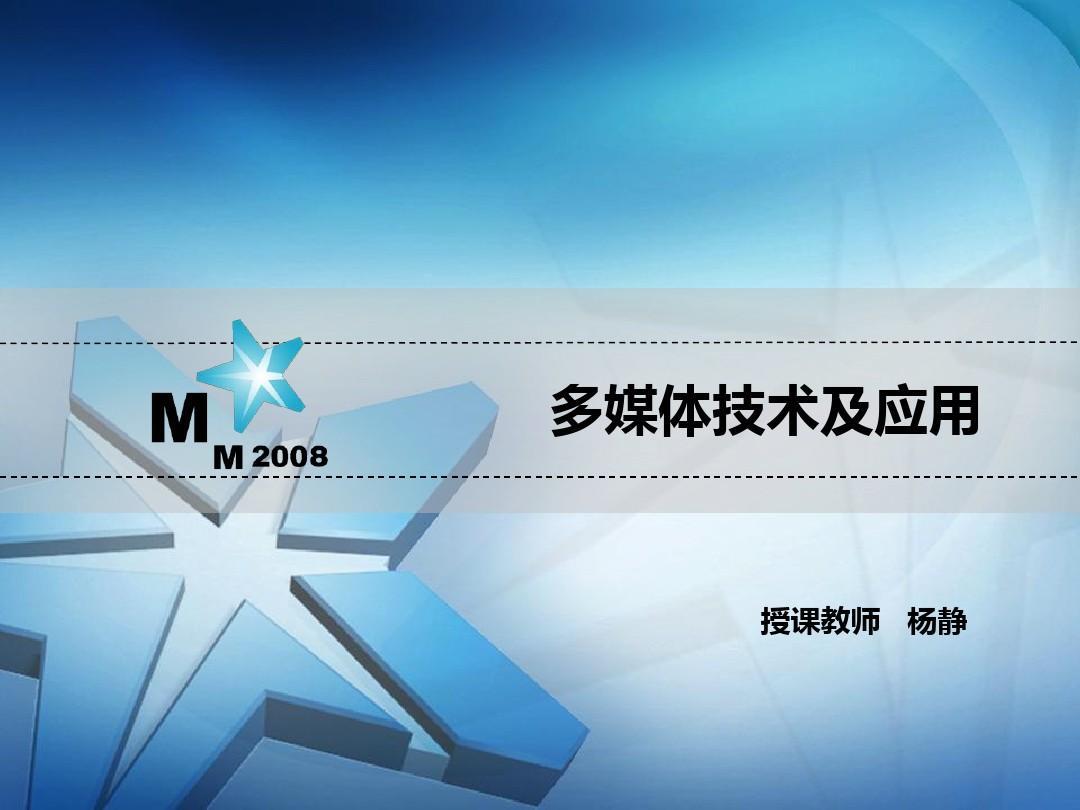 多媒体技术垹�`:)^X�_04-多媒体数据压缩技术-第一部分ppt