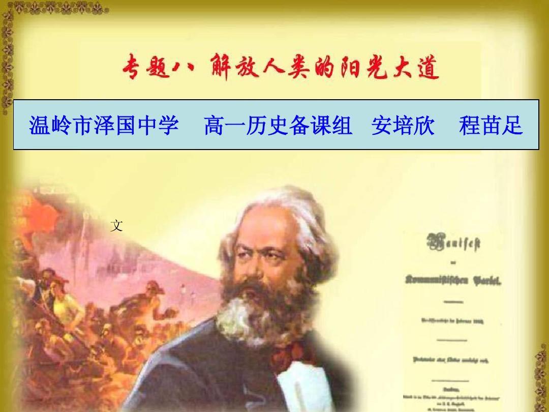 高一历史必修1 专题八 马克思主义的诞生俄国十月社会主义革命-人民版 ppt