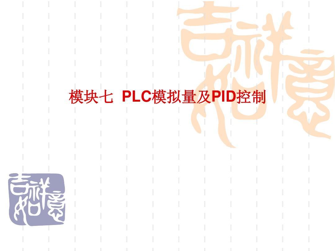 模块七_PLC模拟量及PID控制