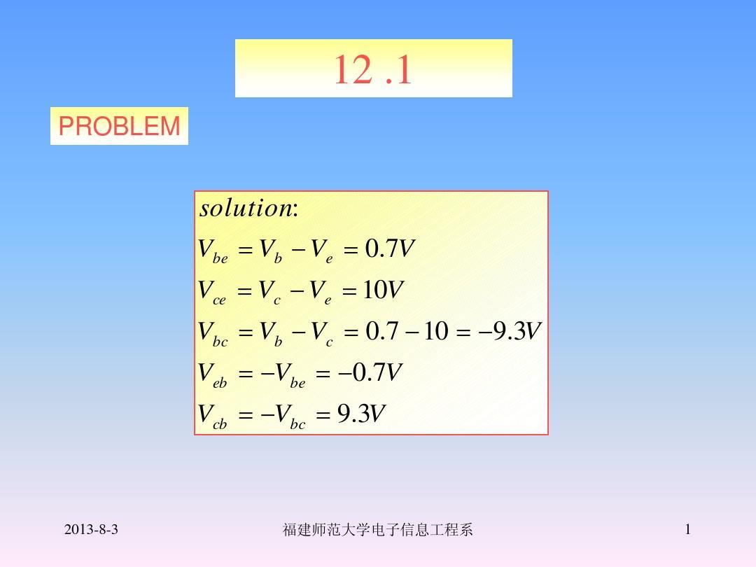 工程电路分析答案(英文版)