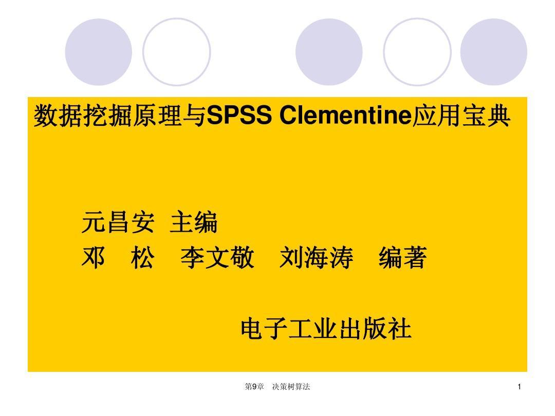 spss clementine 下载