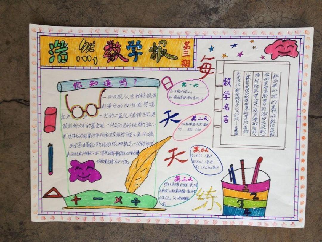 数学趣味小故事 小学生手抄报 小学数学小报 手抄报活动总结 丑小鸭图片