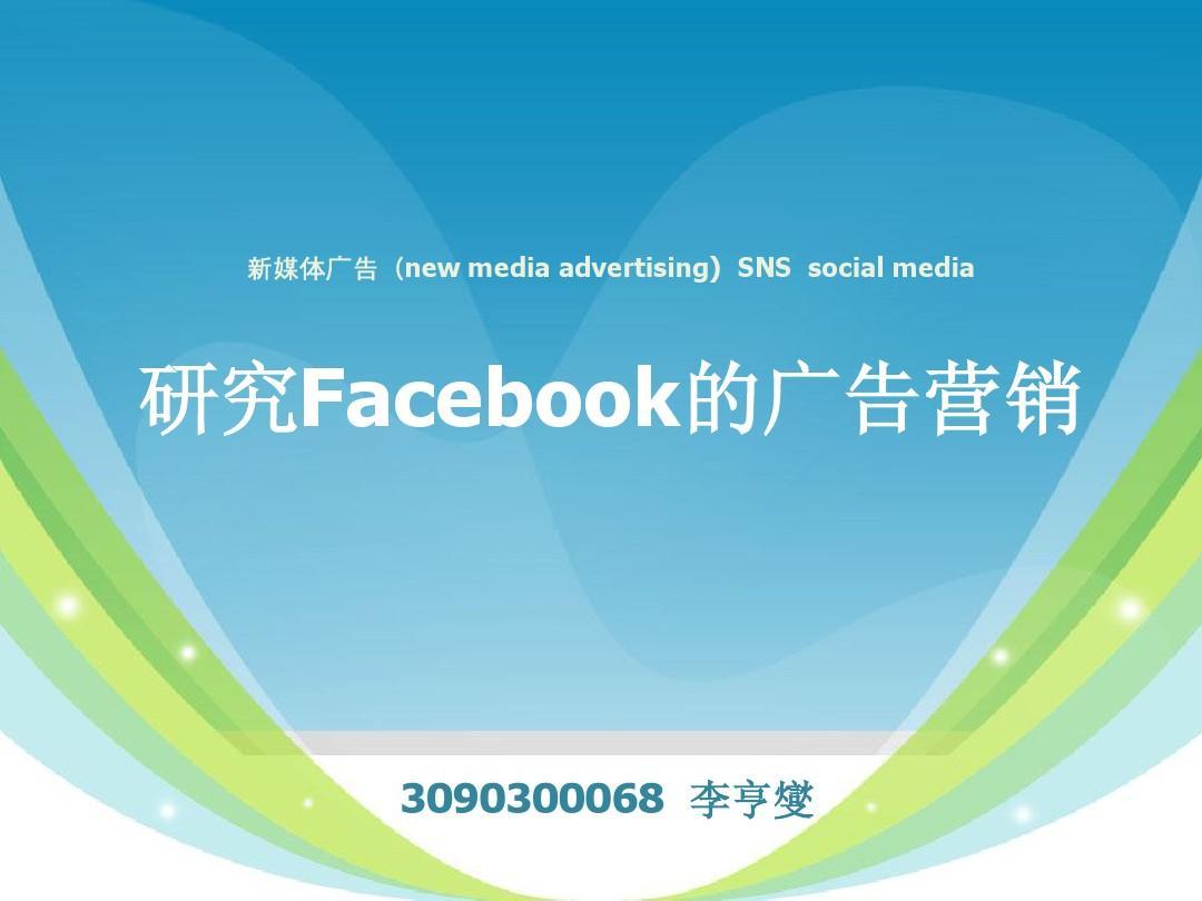 Facebook的告白营销