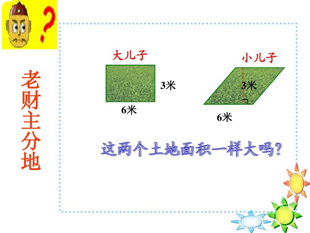 平行四边形的面积  优质课课件