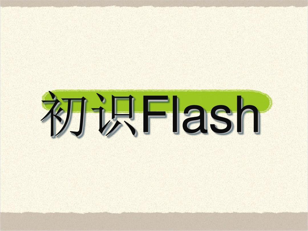 技术版动画人教八上《Flash与Flash壁虎》尾巴说课稿小课件借信息图片