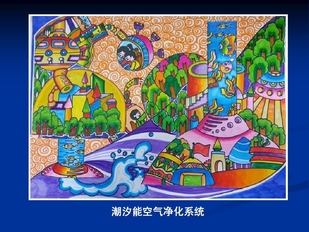 少年儿童科学幻想画培训课件ppt图片