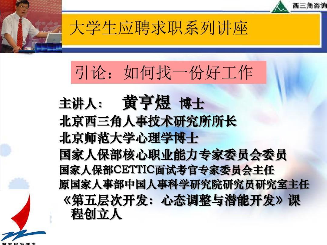 黄亨煜博士:如何找一份好工作
